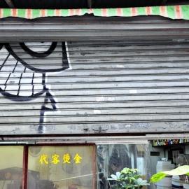 galeria-arte-callejero-aniko-villalba-13